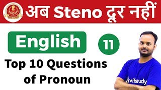 9:00 AM - SSC Steno 2018 | English by Sanjeev Sir | Top 10 Questions of Pronoun