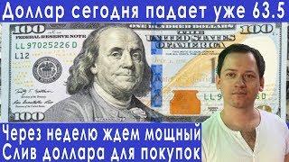 Смотреть видео Курс доллара сегодня падает последние новости прогноз курса доллара евро рубля валюты на август 2019 онлайн
