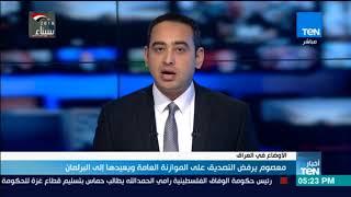 أخبار TeN - معصوم يرفض التصديق على الموازنة العامة ويعيدها إلى البرلمان