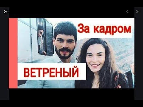 Beqaror Turk Seriali Kamera Orqasi  Ветреный за кадром Heraci Kamera Arkasi