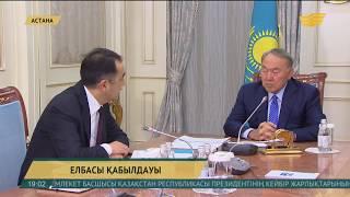 Елбасы Нұрсұлтан Назарбаев ҚР Премьер-Министрі Бақытжан Сағынтаевты қабылдады