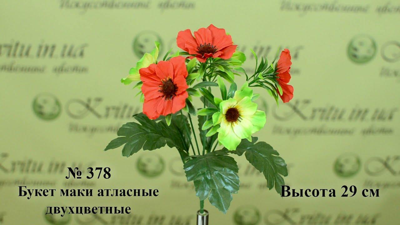 3D Обзор Букета 378 Маки Атласные Двухцветные, 29 см