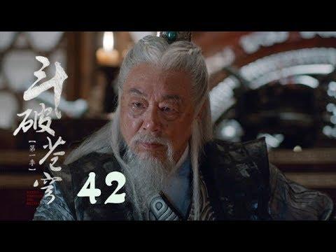 鬥破蒼穹 42 | Battle Through the Heaven 42【DVD版】(吳磊、林允、李沁、陳楚河等主演)