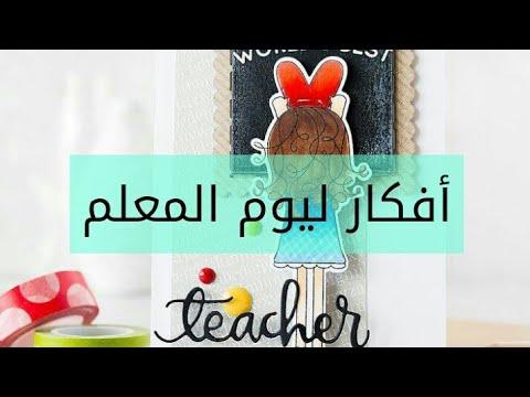 أفكار ليوم المعلم Youtube