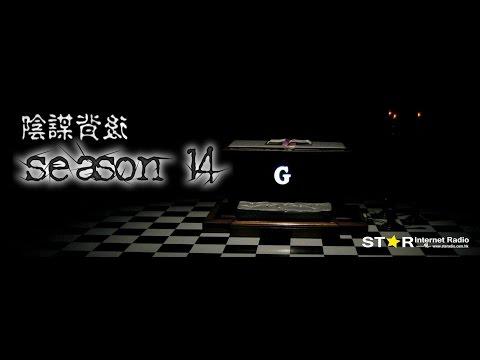 陰謀背後 第十四季 第三集~金家背後的驚天大陰謀 Part 1