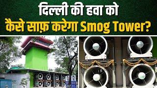 INDIA'S FIRST SMOG TOWER FUNCTIONING | DELHI GOVT | ARVIND KEJRIWAL