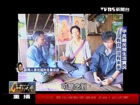 20120506 TVBS 一步一腳印 發現新臺灣 - 遠離臺灣 走進世界 - YouTube