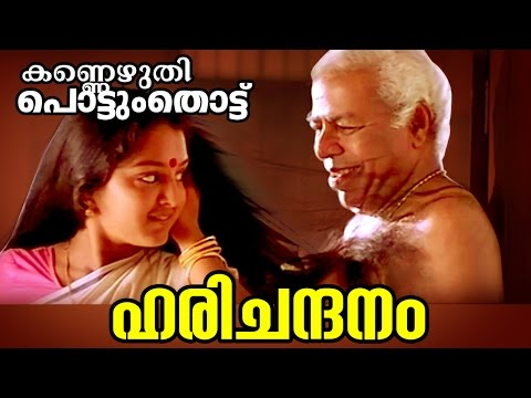 Harichandana Malarile Lyrics - Kannezhuthi Pottum Thottu Malayalam Movie Songs Lyrics