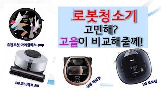 LG로봇청소기vs삼성로봇청소기/ 명품생활을 위한 …