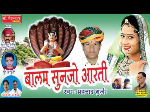 आरती देवजी राजस्थानी सांग 2017 !! बालम सुणजो आरती !! Marwadi Dev Naryan Aarti
