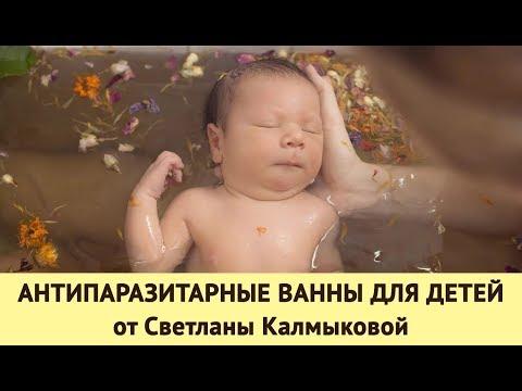 Глисты у ребёнка? Антипаразитарные ванны для детей. Оздоровление детей.
