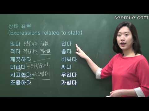 Seemile.com - Korean Level 2 lesson 4