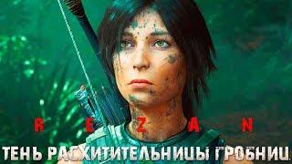 Насколько хороша новая Лара ? Стрим-обзор Shadow of the Tomb Raider 2018
