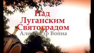 Над Луганским Святоградом(Клип