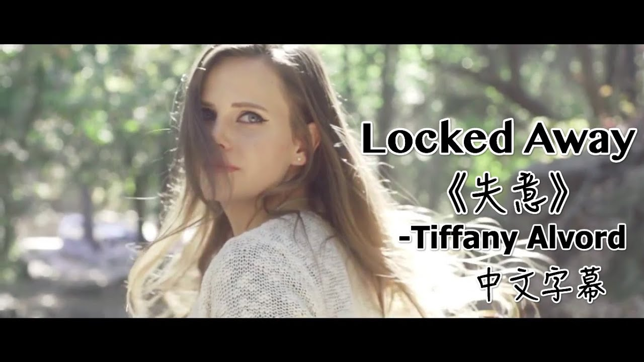 〓 Locked Away《失意》 -Tiffany Alvord (Acoustic Cover) 中文字幕〓