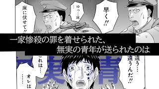 自殺島(6)