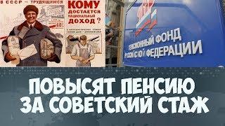 Повысят пенсию за советский стаж