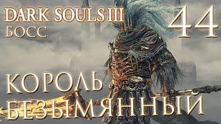 Прохождение Dark Souls 3 — Часть 44: БОСС 17: БЕЗЫМЯННЫЙ КОРОЛЬ