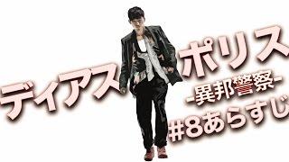 松田翔太主演 「ディアスポリス 異邦警察」 第8話のあらすじです。