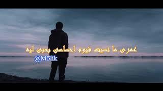 اجمل حالات الواتس اب حزينة  | ظلمت قلبه  مع الكلمات  خالد سليم