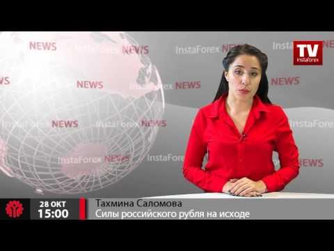 Силы российского рубля на исходе