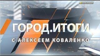 «ГОРОД. Итоги». Выпуск от 18.08.2018
