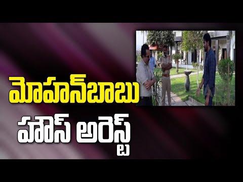 Big Breaking : Actor Mohan Babu House Arrest   మోహన్ బాబు హౌస్    Tirupati
