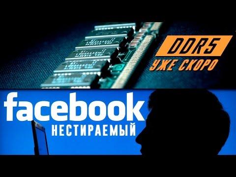 DDR5 уже скоро! Как отметили 1 апреля и навязчивый фейсбук.