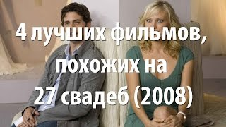 4 лучших фильма, похожих на 27 свадеб (2008)