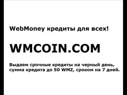 WebMoney кредиты - WMCOIN.COM