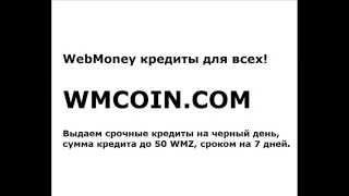 Кредиты пользователям системы WebMoney
