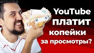 Download Сколько зарабатывают на youtube | Сколько ютуб платит за 1000 просмотров Mp3 and Videos
