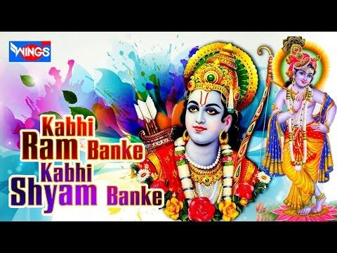 Kabhi Ram Banke Kabhi Shyam Banke     कभी राम बनके कभी श्याम बनके    Hindi Popular Ram Bhajan