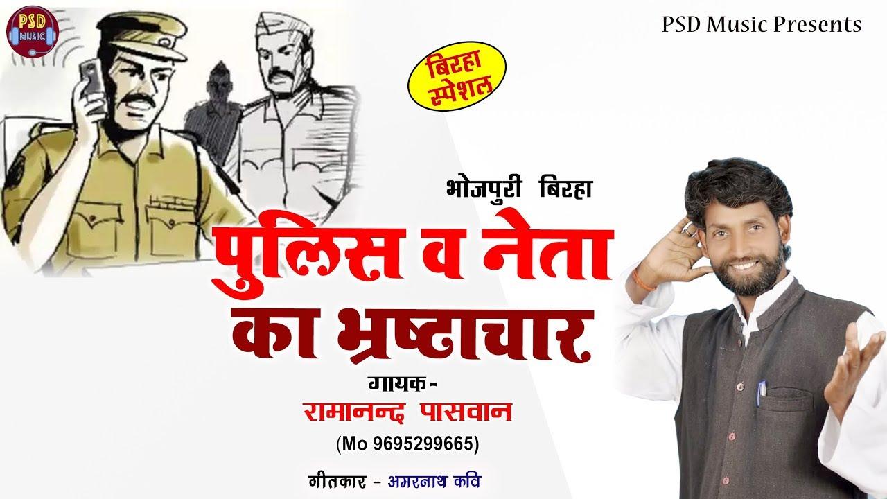 पुलिस व नेता का भष्टाचार | भोजपुरी बिरहा | रामानन्द पासवान || 2019 Hit Birha