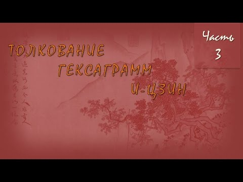 Толкование гексаграмм И-цзин. Часть 3