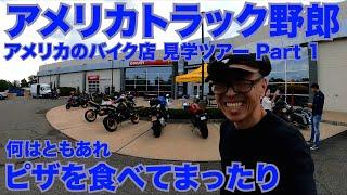 アメリカ長距離トラック運転手 アメリカのバイク店 見学ツアー Part 1 ピザを食べてまったり 【#456 2021-7-24】