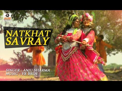 Natkhat Savray | Anju Sharma | New Haryanvi Song | Latest Devotional Songs | Bhakti Bhajan