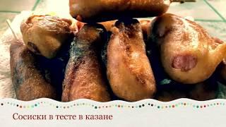 Сосиски в тесте в казане/Как в 2000х в ларьках