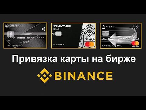 робот для торговли на бирже Binance