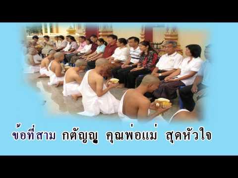 MV เพลงค่านิยม 12 ประการ  ทำนองสรภัญญะ  สำนักงาน กศน. จังหวัดอุดรธานี