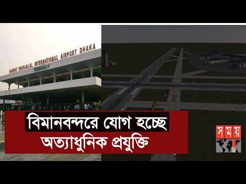 বৈরি আবহাওয়াতেও চলবে বিমান | Airports in Bangladesh | Somoy TV