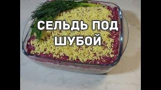 Салат СЕЛЬДЬ ПОД ШУБОЙ (селедка под шубой)