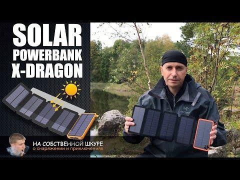 Solar Powerbank X-Dragon. Powerbank-солнечная панель