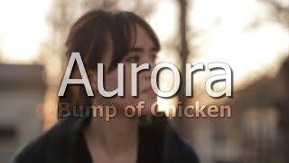 Gambar cover Aurora - BUMP OF CHICKEN (歌詞付き 日曜劇場「グッドワイフ」主題歌) 女性ボーカル