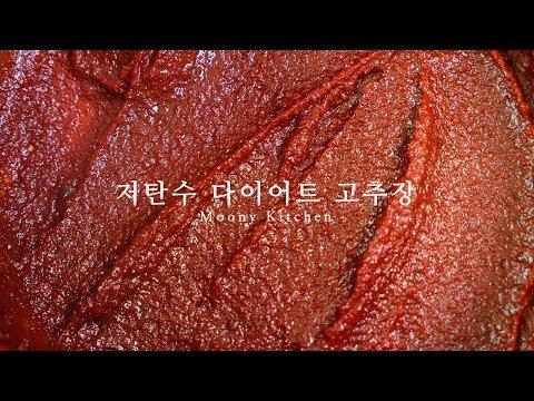 초간단-살빠지는-다이어트-고추장-만들기,-low-carb-gochujang-recipe-저탄수,-키토,-당질제한-레시피,-keto,-lchf-recipe