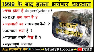 Amphan Super Cyclone Explanation By Nitin Sir|Study91 |West Bengal, Odisha Amphan|Bay Of bengal