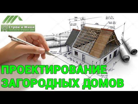 """Проектирование домов от """"Строй и Живи"""". В чем разница между архитектором и проектировщиком?"""