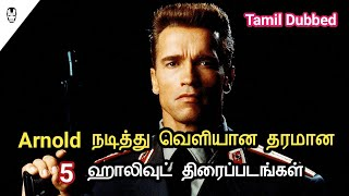5 Best Arnold Schwarzenegger Movies | Tamil Dubbed | Hollywood World