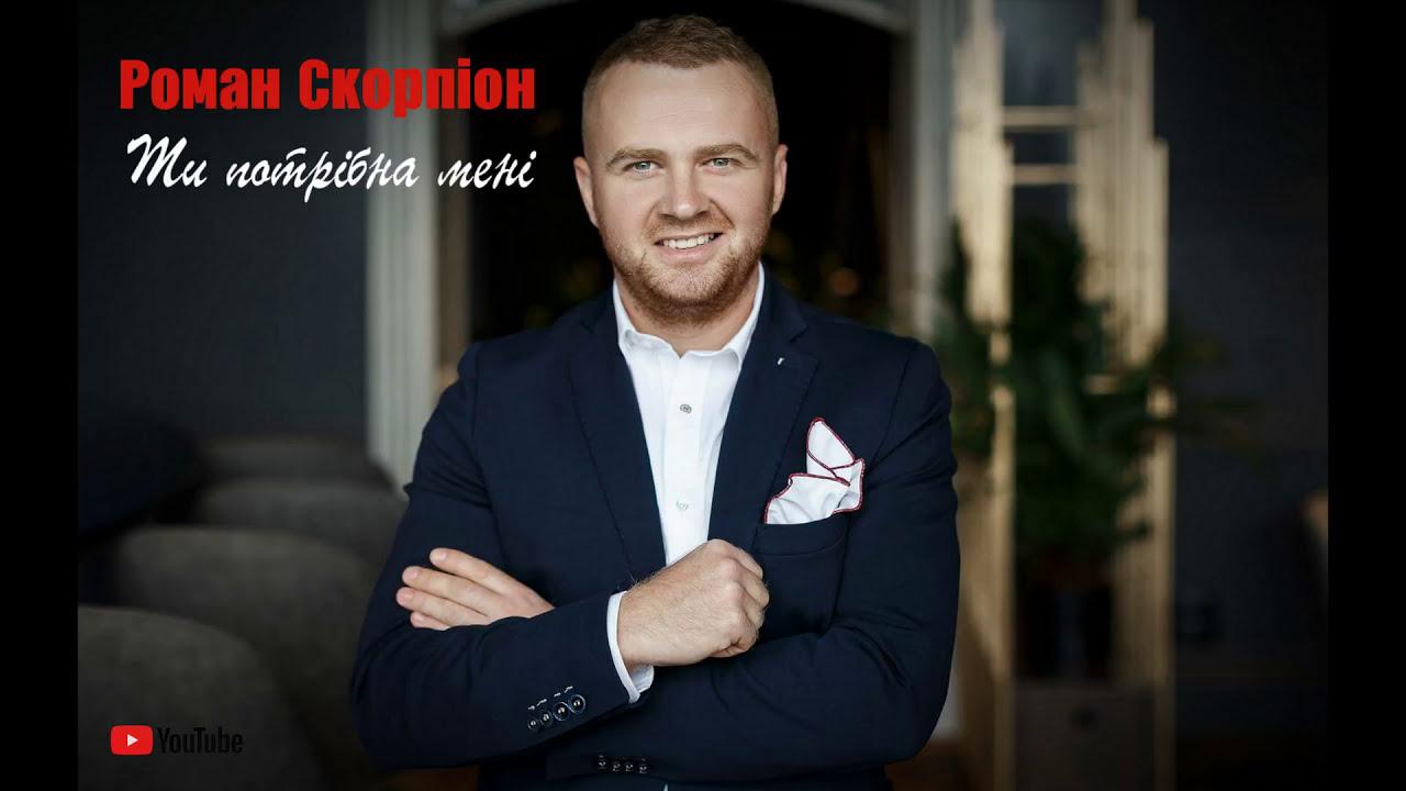 Роман Скорпіон!