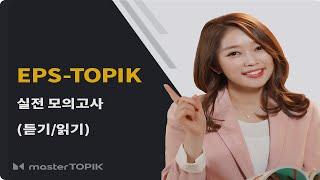 EPS-TOPIK 실전 모의고사 3강